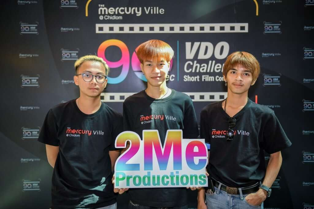 ประมวลภาพงานประกาศรางวัลโครงการ 90Sec VDO Challenge